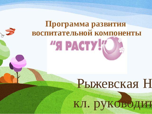 Рыжевская Н.Н., кл. руководитель 5 б класса МБОУ Гремячевской школы №1 Педаго...
