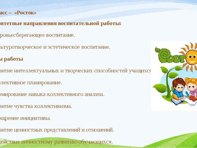 Приоритетные направления воспитательной работы: Здоровьесберегающее воспитани...