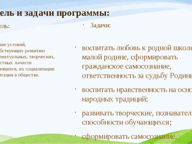 Цель и задачи программы: Цель: создание условий, способствующих развитию инте...