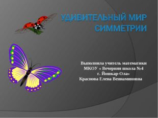 Выполнила учитель математики МКОУ « Вечерняя школа №4 г. Йошкар-Ола» Краснов