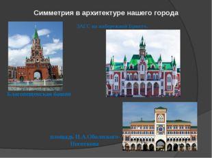 Симметрия в архитектуре нашего города площадь И.А.Оболеского-Ноготкова ЗАГС
