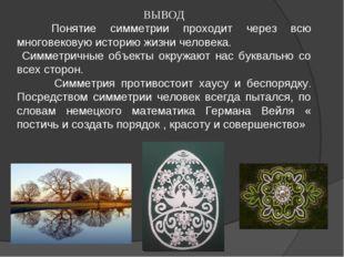 ВЫВОД Понятие симметрии проходит через всю многовековую историю жизни челове