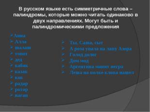 В русском языке есть симметричные слова – палиндромы, которые можно читать од