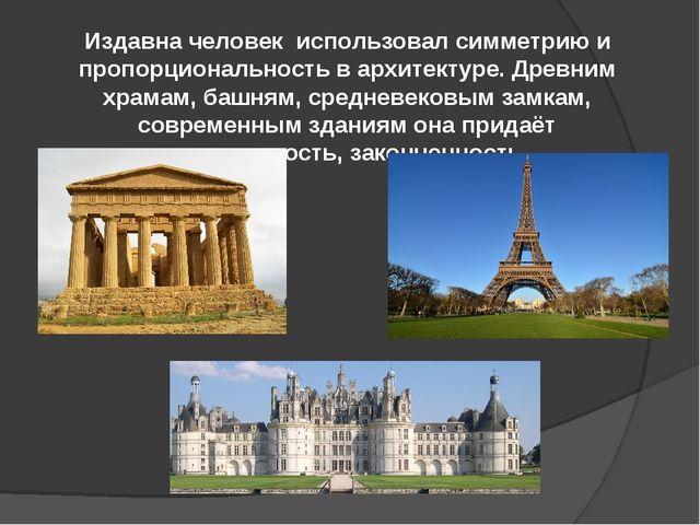Издавна человек использовал симметриюи пропорциональность в архитектуре. Дре...