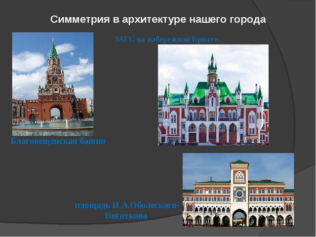 Симметрия в архитектуре нашего города площадь И.А.Оболеского-Ноготкова ЗАГС...