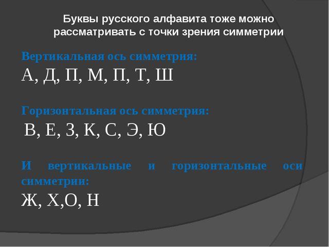 Буквы русского алфавита тоже можно рассматривать с точки зрения симметрии Вер...
