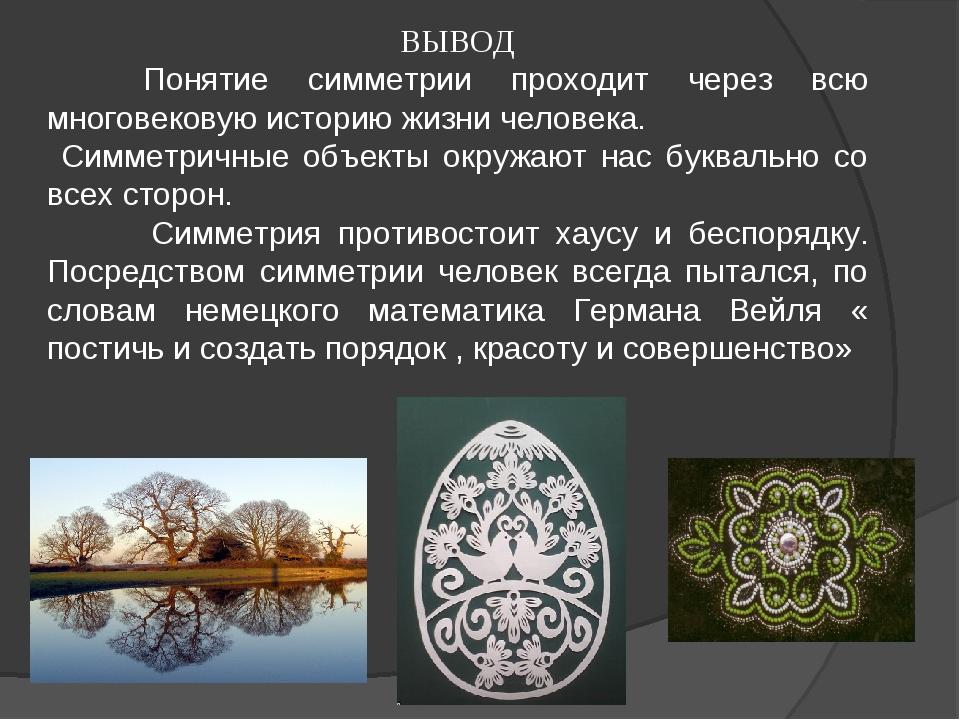 ВЫВОД Понятие симметрии проходит через всю многовековую историю жизни челове...
