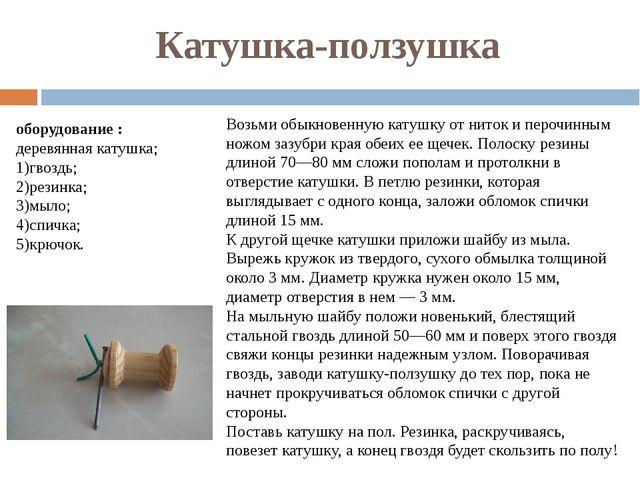 Катушка-ползушка оборудование : деревянная катушка; 1)гвоздь; 2)резинка; 3)мы...