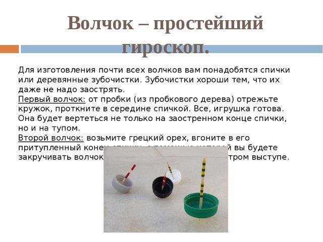 Волчок – простейший гироскоп. Для изготовления почти всех волчков вам понадоб...