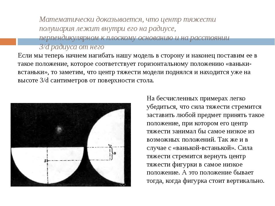 Математически доказывается, что центр тяжести полушария лежит внутри его на...