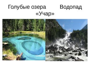 Голубые озера Водопад «Учар»