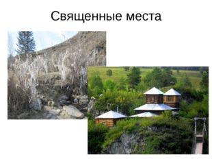 Священные места