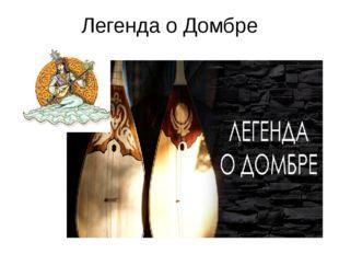 Легенда о Домбре