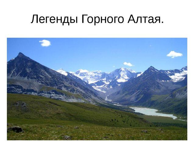 Легенды Горного Алтая.