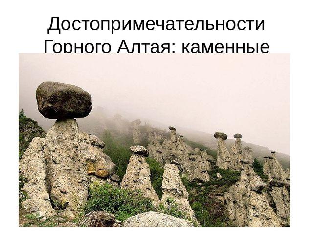 Достопримечательности Горного Алтая: каменные грибы,