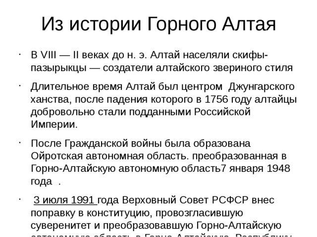 Из истории Горного Алтая В VIII — II веках до н. э. Алтай населяли скифы-пазы...