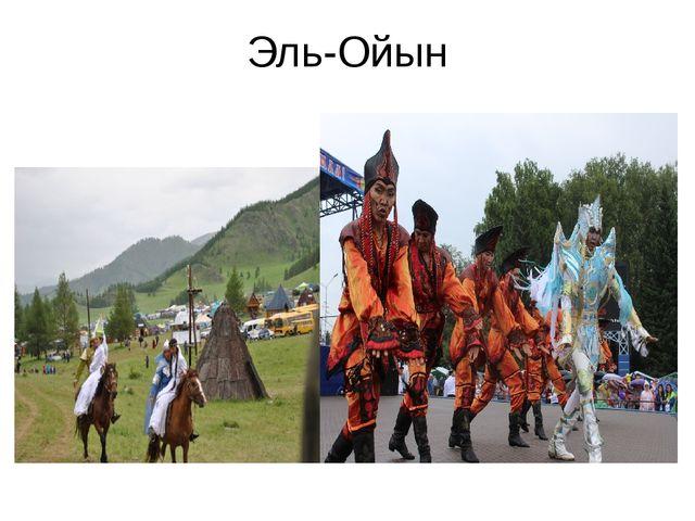 Эль-Ойын