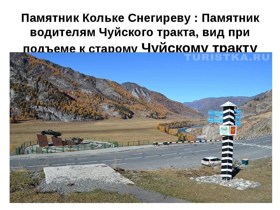 Памятник Кольке Снегиреву : Памятник водителям Чуйского тракта, вид при подъе...