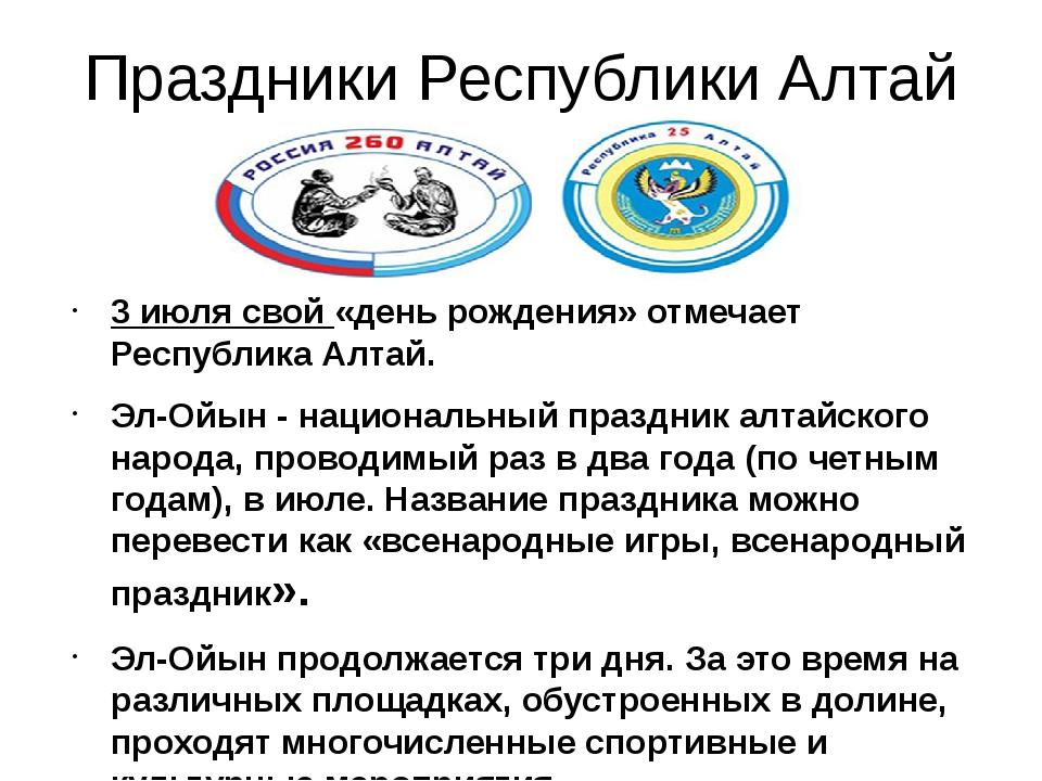 Праздники Республики Алтай 3 июля свой «день рождения» отмечает Республика Ал...