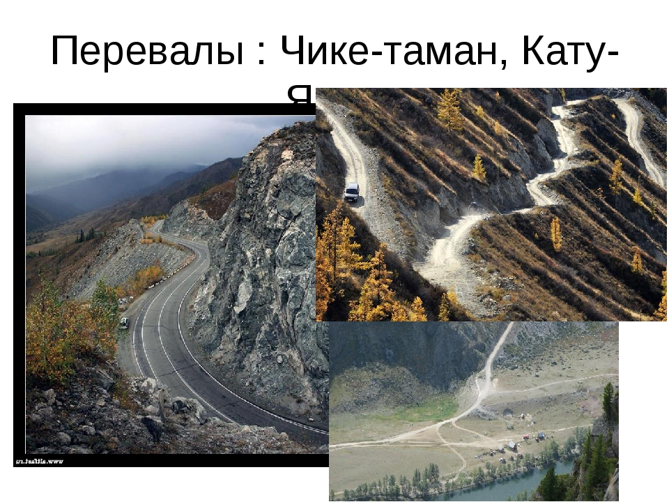 Перевалы : Чике-таман, Кату-Ярык