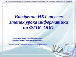 Внедрение ИКТ на всех этапах урока информатики по ФГОС ООО Предметная секция