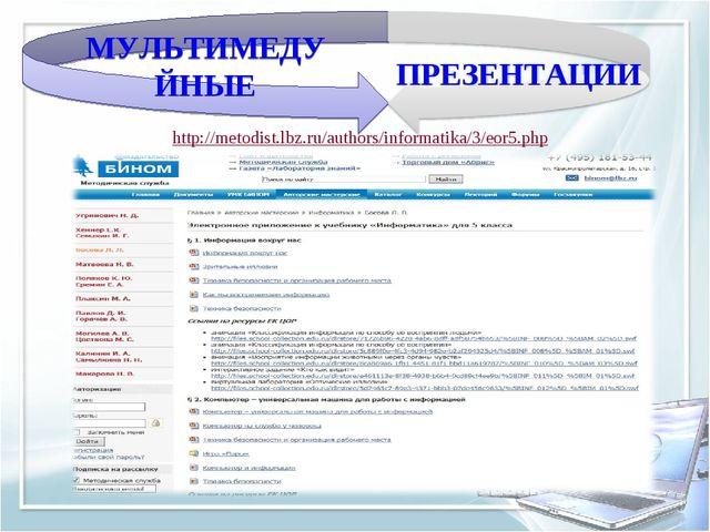 МУЛЬТИМЕДУЙНЫЕ http://metodist.lbz.ru/authors/informatika/3/eor5.php