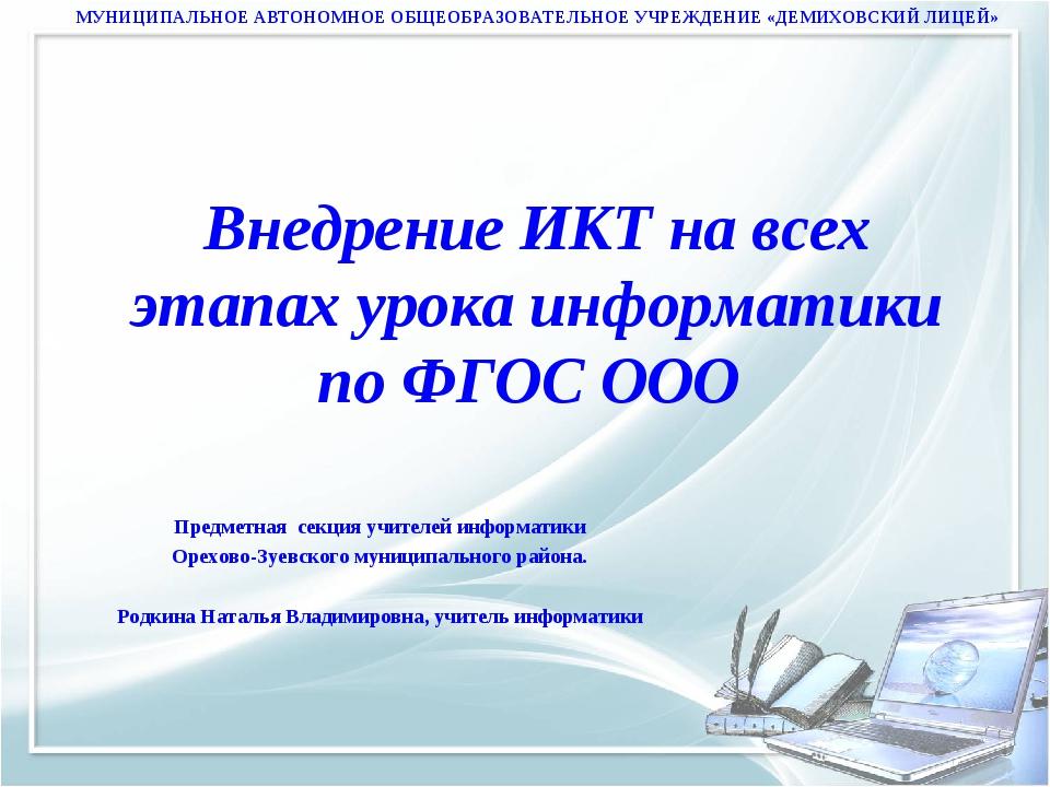 Внедрение ИКТ на всех этапах урока информатики по ФГОС ООО Предметная секция...
