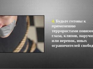 4. Будьте готовы к применению террористами повязок на глаза, кляпов, наручник