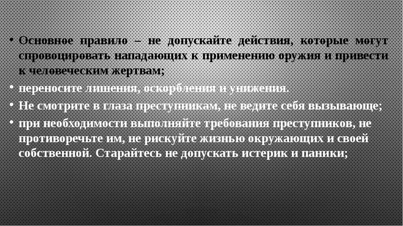 Основное правило – не допускайте действия, которые могут спровоцировать напад...