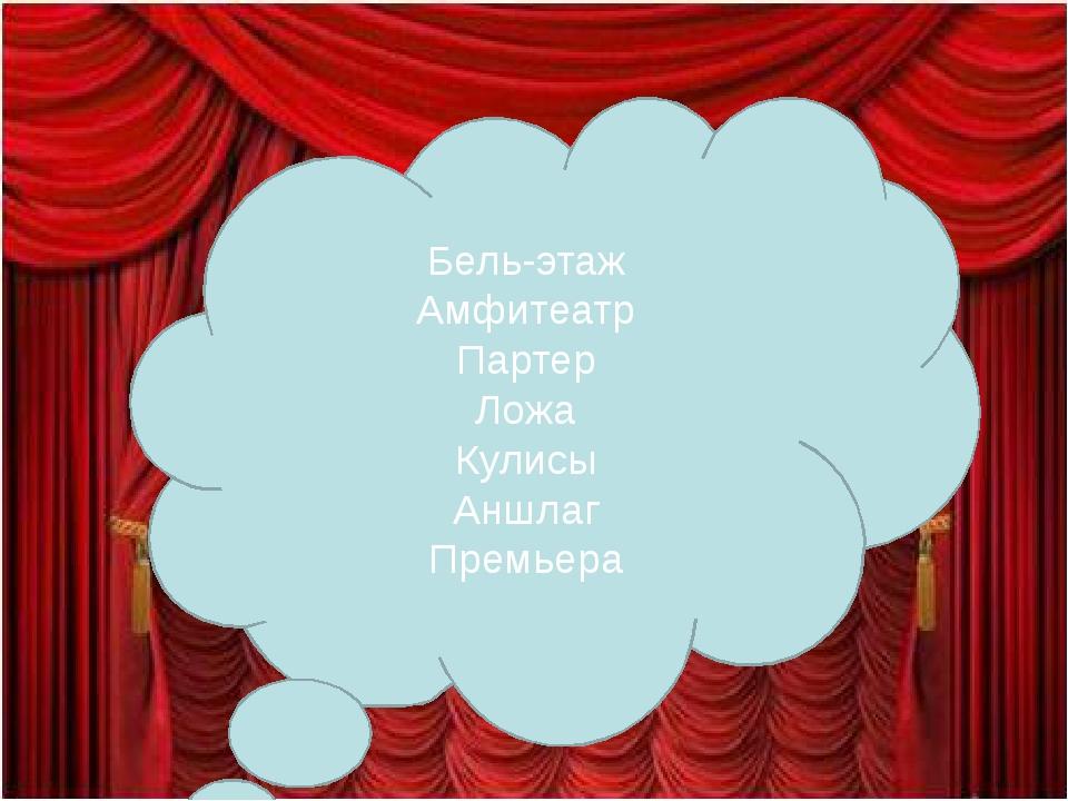 Бель-этаж Амфитеатр Партер Ложа Кулисы Аншлаг Премьера