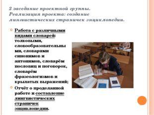 2 заседание проектной группы. Реализация проекта: создание лингвистических ст