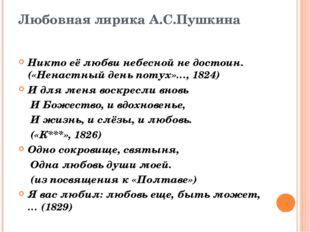 Любовная лирика А.С.Пушкина Никто её любви небесной не достоин. («Ненастный д