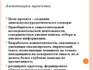 Аннотация проекта: Цель проекта – создание лингвокультурологического словаря: