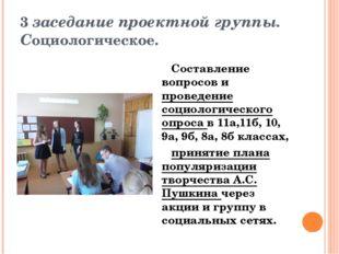 3 заседание проектной группы. Социологическое. Составление вопросов и проведе