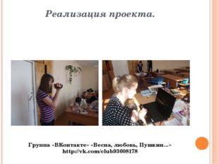 Реализация проекта. Группа «ВКонтакте» «Весна, любовь, Пушкин…» http://vk.com