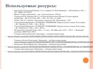 Используемые ресурсы: Вересаев В. В. Загадочный Пушкин / Сост. и коммент. Ю.