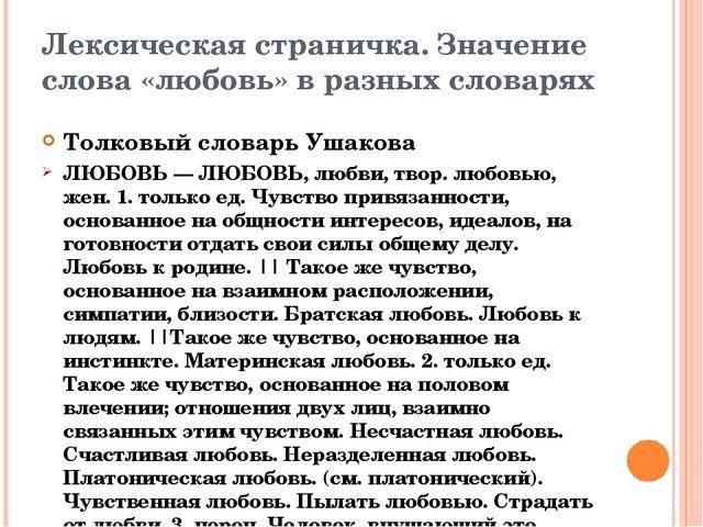 Лексическая страничка. Значение слова «любовь» в разных словарях Толковый сло...