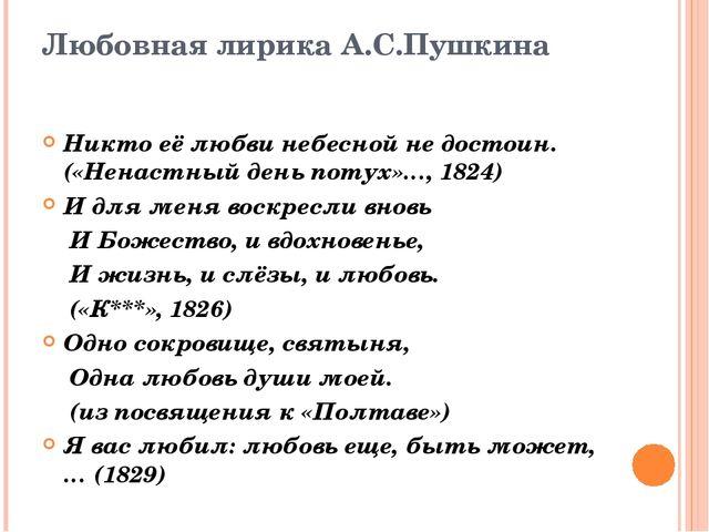 Любовная лирика А.С.Пушкина Никто её любви небесной не достоин. («Ненастный д...