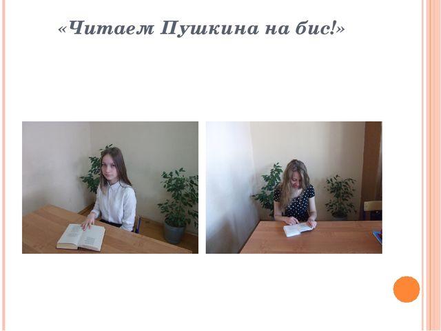 «Читаем Пушкина на бис!»