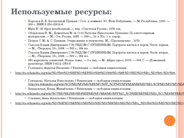 Используемые ресурсы: Вересаев В. В. Загадочный Пушкин / Сост. и коммент. Ю....