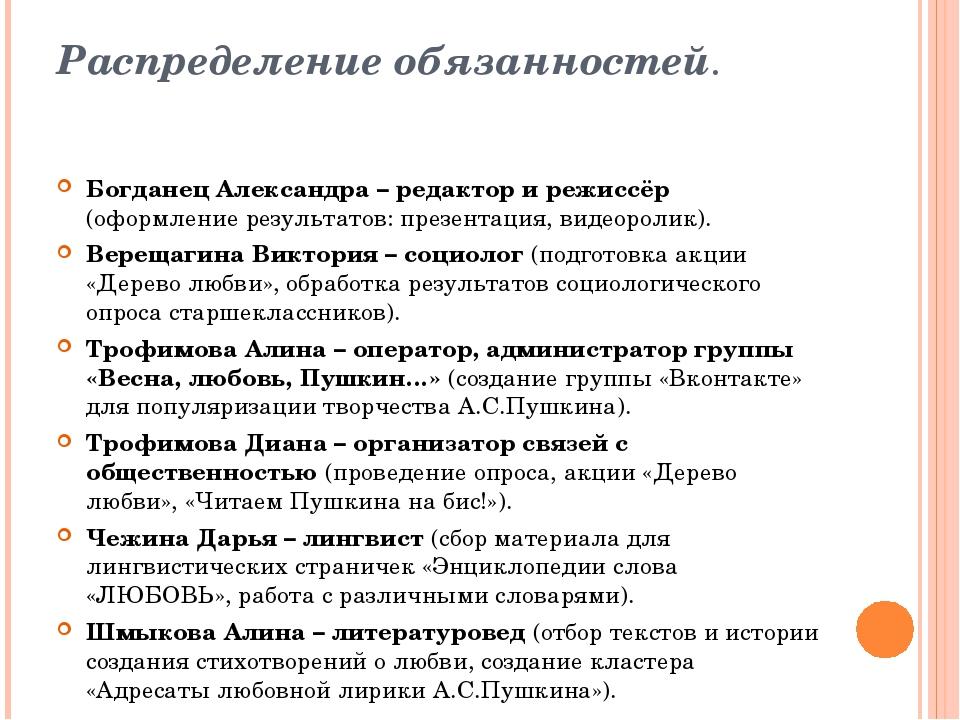 Распределение обязанностей. Богданец Александра – редактор и режиссёр (оформл...