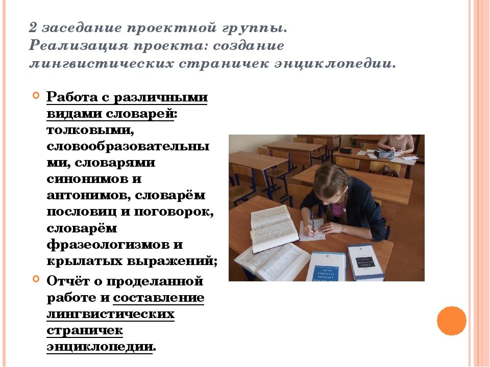 2 заседание проектной группы. Реализация проекта: создание лингвистических ст...