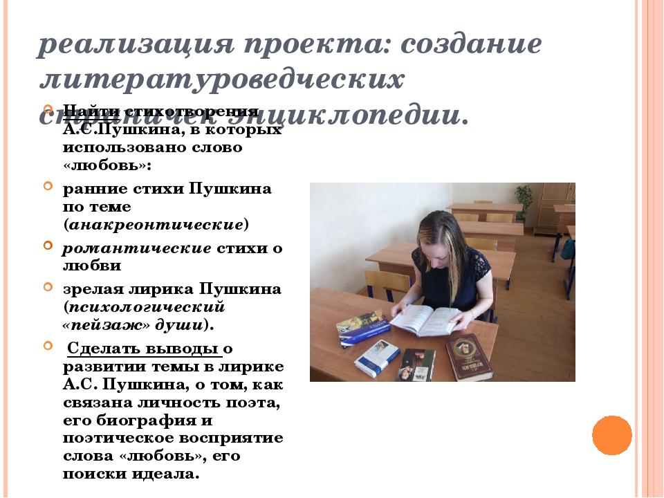 реализация проекта: создание литературоведческих страничек энциклопедии. Найт...