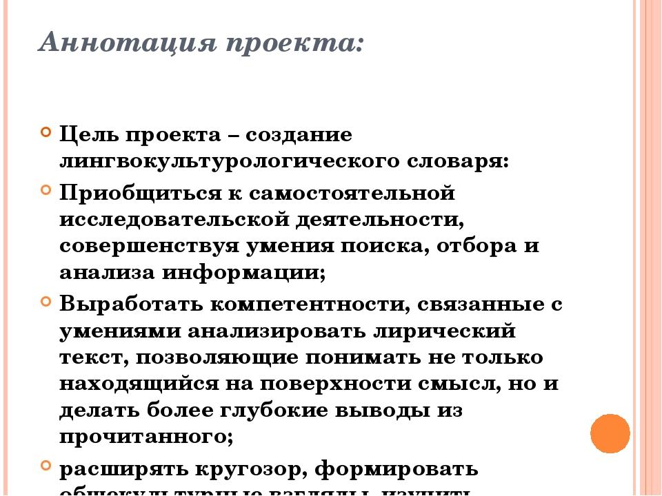 Аннотация проекта: Цель проекта – создание лингвокультурологического словаря:...