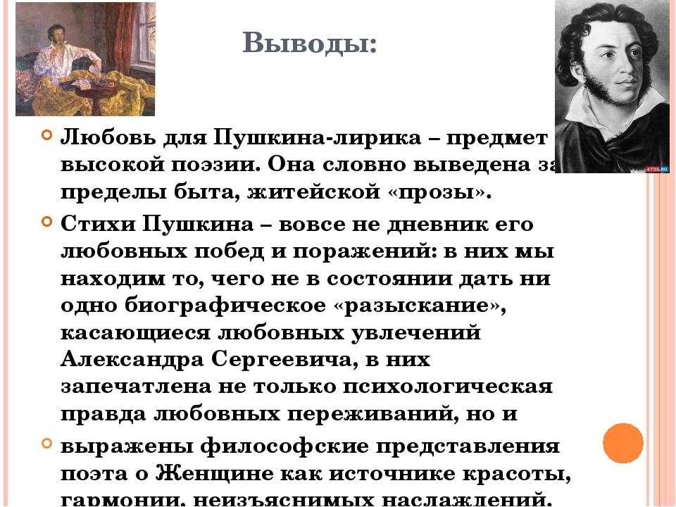 Выводы: Любовь для Пушкина-лирика – предмет высокой поэзии. Она словно выведе...
