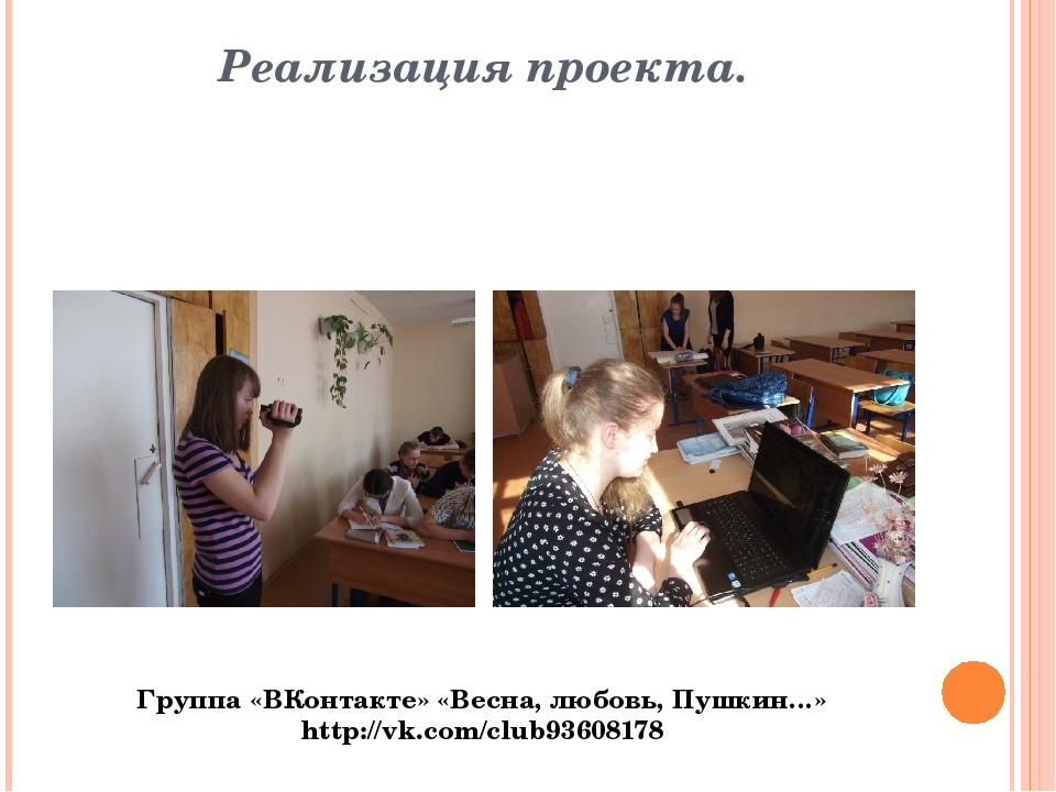 Реализация проекта. Группа «ВКонтакте» «Весна, любовь, Пушкин…» http://vk.com...