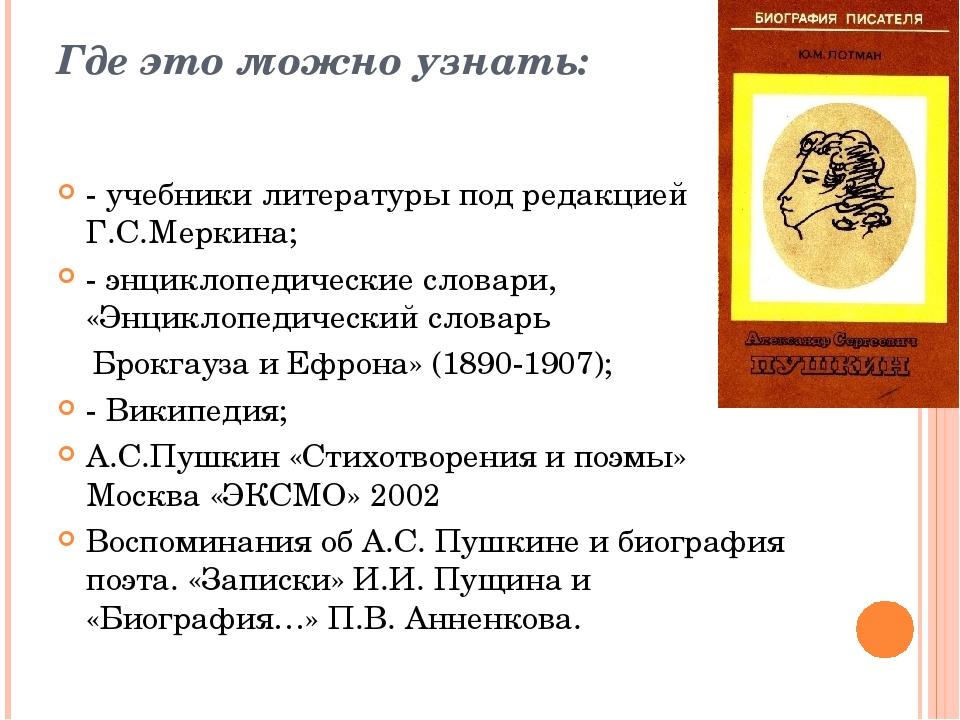 Где это можно узнать: - учебники литературы под редакцией Г.С.Меркина; - энци...