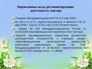 Нормативные акты, регламентирующие деятельность тьютора -Приказы Минздравсоцр