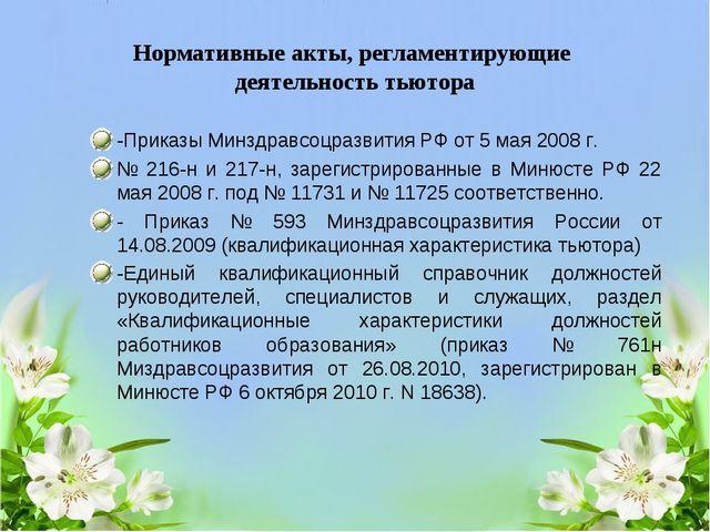 Нормативные акты, регламентирующие деятельность тьютора -Приказы Минздравсоцр...