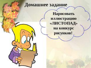 Домашнее задание Нарисовать иллюстрацию «ЛИСТОПАД» на конкурс рисунков!